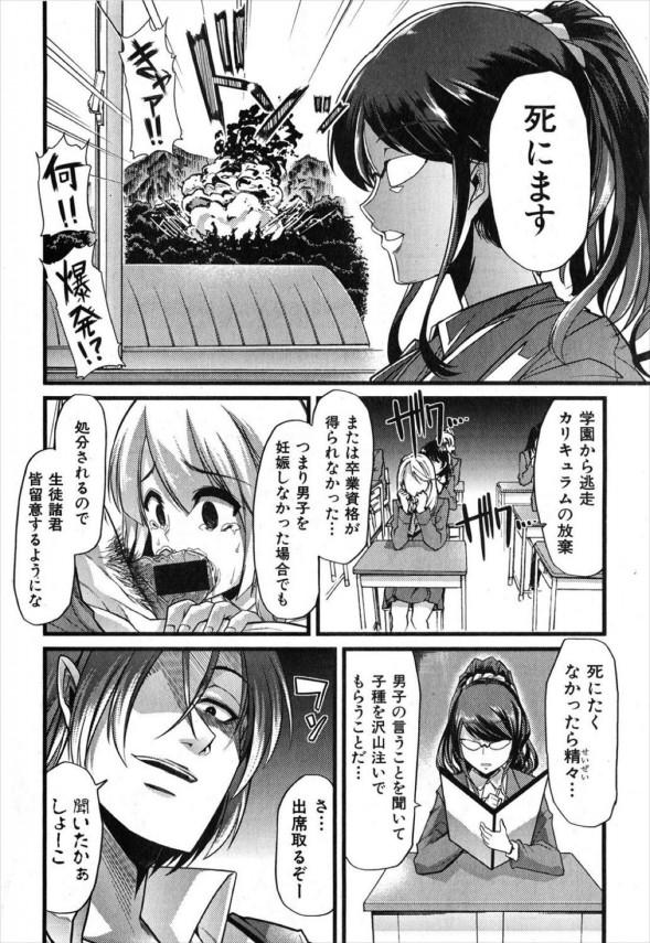 【エロ漫画】JKが学校で子作り交尾に!羞恥しつつもバックから犯される調教セックスで凌辱されて騎乗位や中出しに快楽堕ちする。 (14)