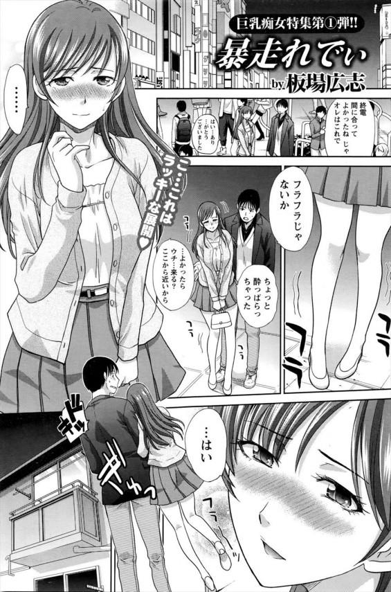 【エロ漫画・エロ同人】合コンで知り合った美人な女の子と付き合ったら変態プレイさせられた件www