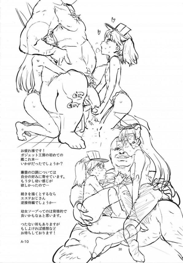 【艦これ エロ同人】龍驤に叢雲がロリータなボディをアナルパールや大人の玩具もフル利用なエグいセックスでの快楽責めで蹂躙され尽くします (29)