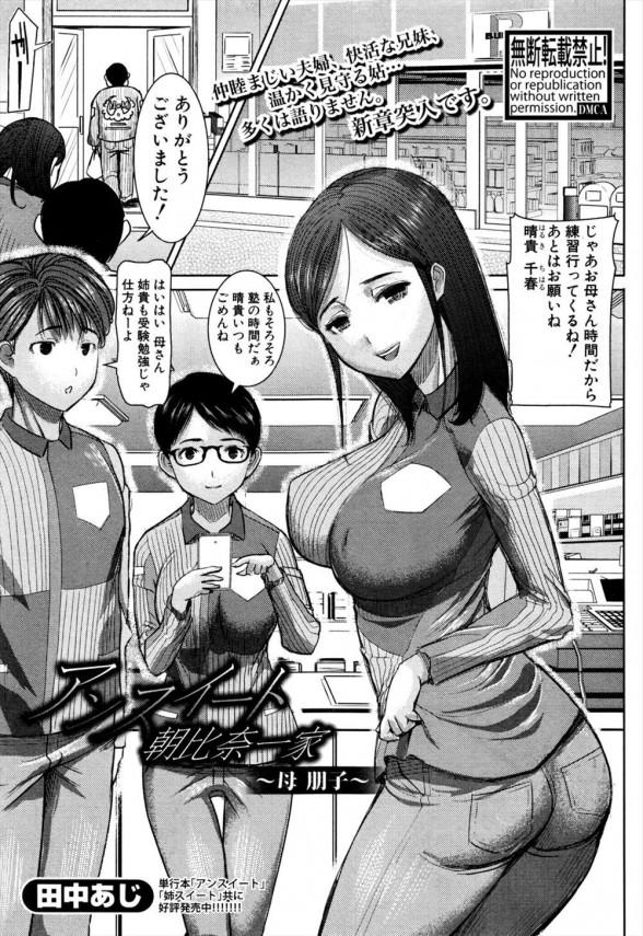 【エロ漫画・エロ同人誌】巨乳の人妻がショタの万引きを見つけて連れて帰ったら犯されたwww
