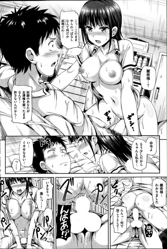 【エロ漫画】憧れのJKの体操服を着て楽しんでいたら本人に発見されてしまう (14)