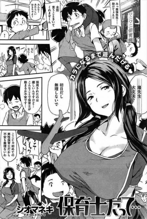 【エロ漫画】保母なお姉さんが男根欲しがって誘惑の手コキや巨乳パイズリからセックスを繰り出して騎乗位から中出しを欲する