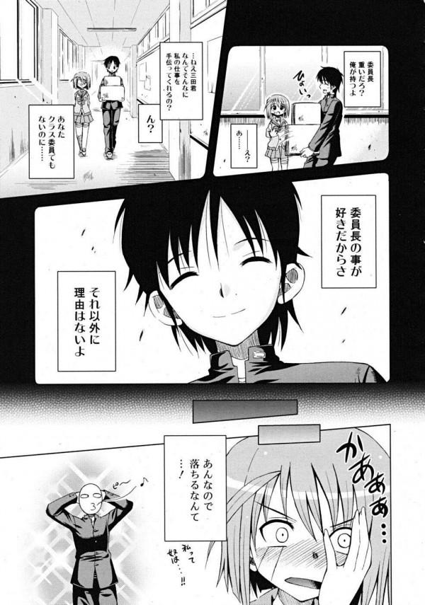 [さばのにわとり] しーなちゃんとたかのぶくん (3)