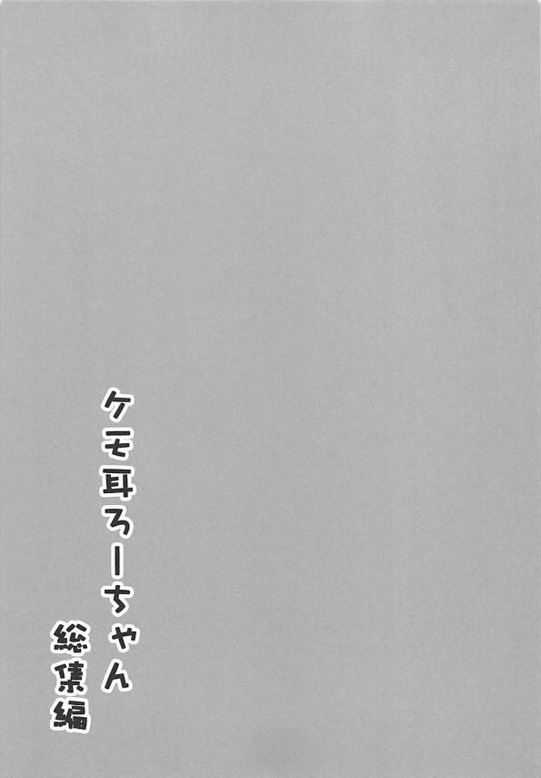 【艦これ エロ同人】ケモ耳と尻尾が生えてしまった日焼け貧乳幼女ろーちゃん! (42)