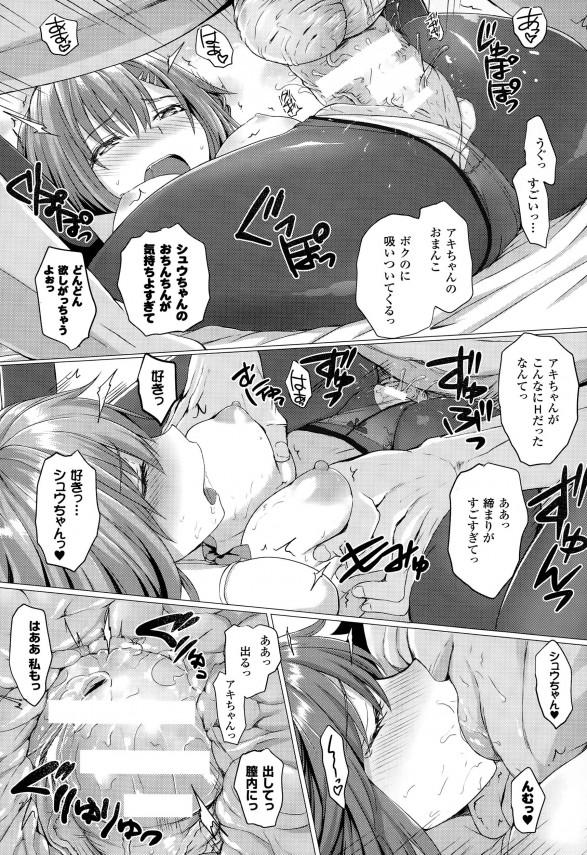 【エロ漫画】デカチンの鬼が幼馴染に迫られてセックスしちゃう!パンストが魅惑の肢体に淫猥なフェラチオに誘惑の腰フリで中出し必死 (14)