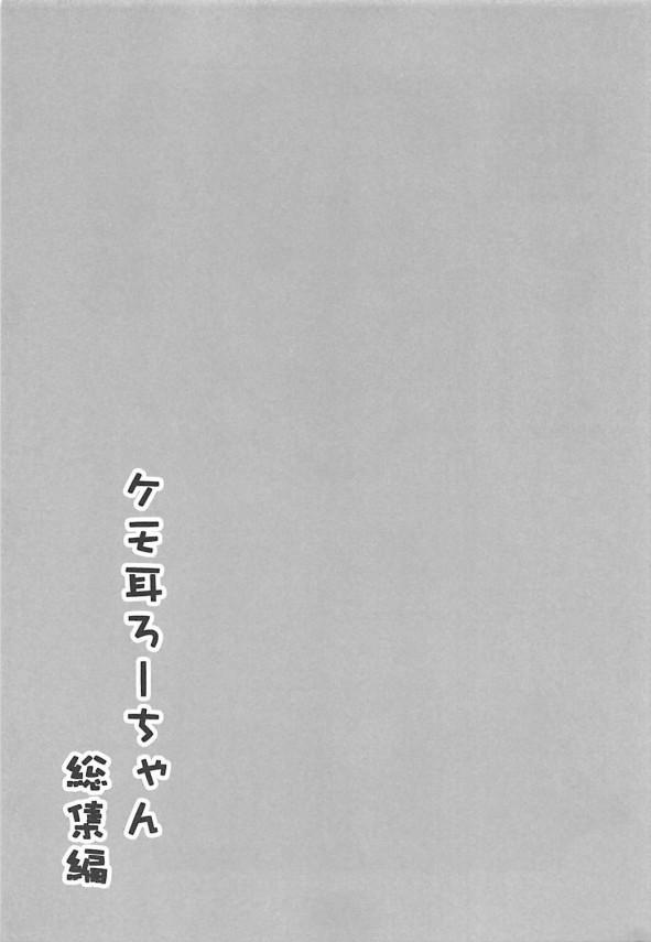 【艦これ エロ同人】ケモ耳と尻尾が生えてしまった日焼け貧乳幼女ろーちゃん! (20)