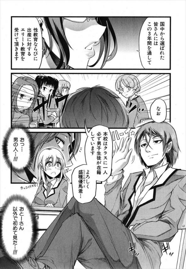 【エロ漫画】JKが学校で子作り交尾に!羞恥しつつもバックから犯される調教セックスで凌辱されて騎乗位や中出しに快楽堕ちする。 (2)