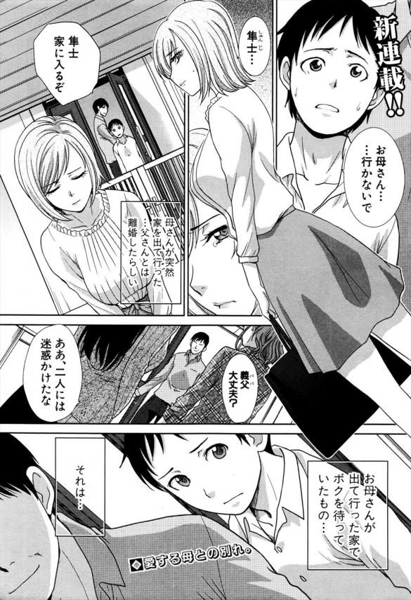 【エロ漫画】母ふたり 第1話 お父さんが再婚して新しいお母さんと義妹がダブルフェラしてくるんだけど【板場広し エロ同人】