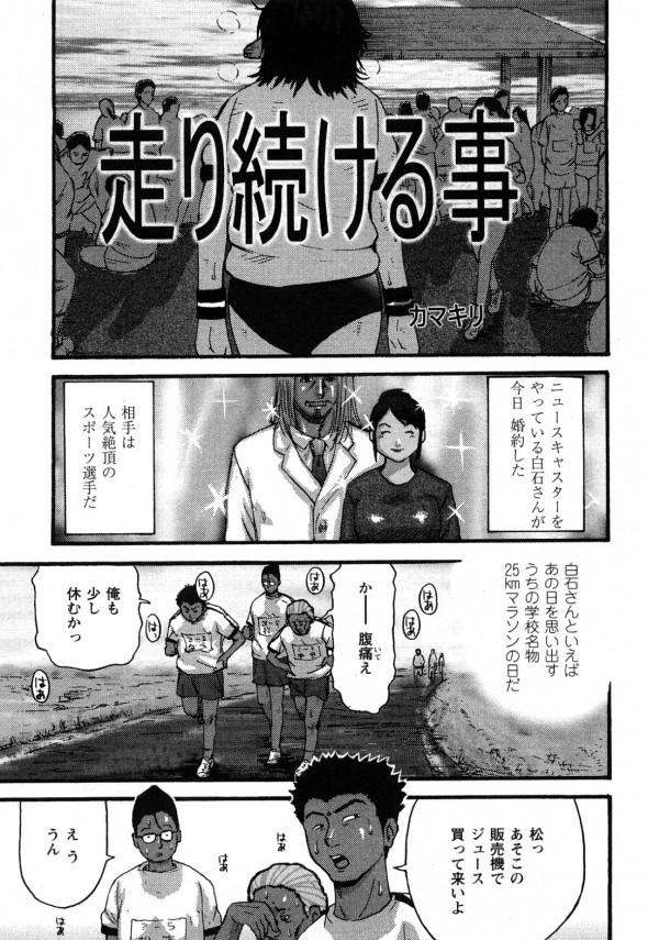 【エロ漫画】体操服から揺れる巨乳!欲情した同級生に強姦されて蹂躙されて中出しにぶっかけをされる野外エッチに屈しないJK