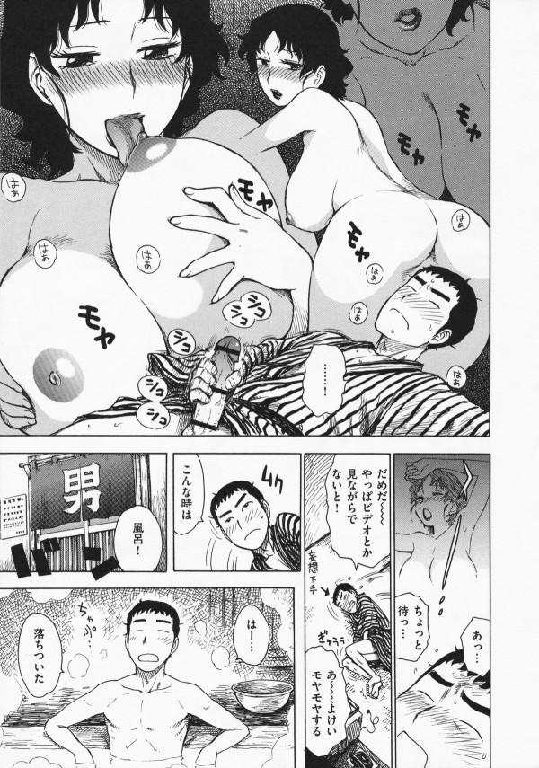 【エロ漫画】人妻に温泉で口内射精を決める愉悦!巨乳熟女がお風呂場でフェラチオしてくれて流れで中出しセックスを…【無料 エロ同人】 (5)