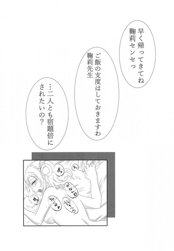 【ラブライブ! エロ同人】小原鞠莉ちゃんに黒澤ダイヤちゃんが先生生徒の枠を飛び越えて一緒に住んでレズや百合プレイを楽しむ日々 (20)