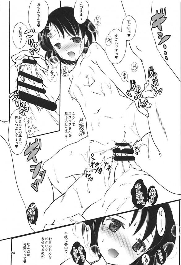 【デレマス エロ同人】水着から貧乳を晒して膣を濡らしている淫乱雌な佐々木千枝ちゃんとの騎乗位セックスは中出し必須です (23)