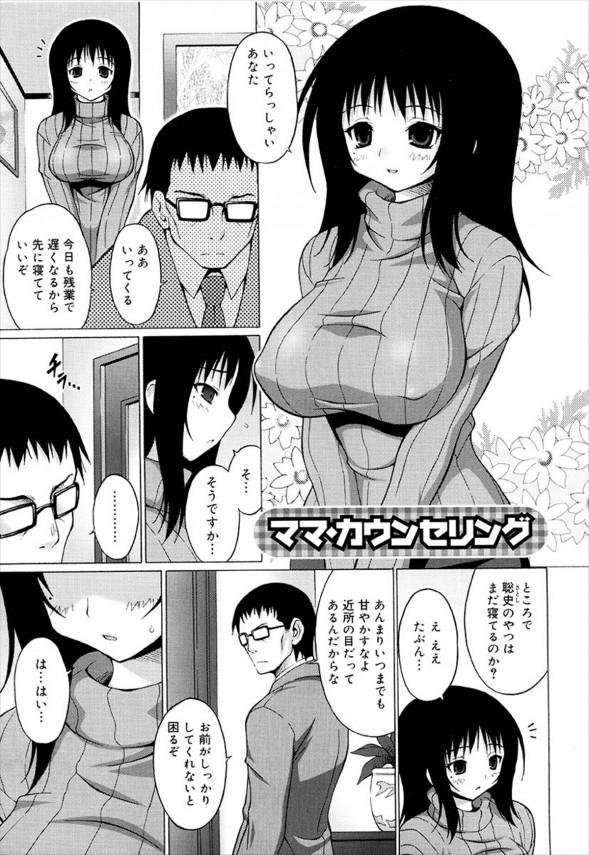 【エロ漫画】爆乳美女が不登校の息子にオッパイをいじられた後に学校に行く約束をしてもらいながら近親相姦をしちゃう