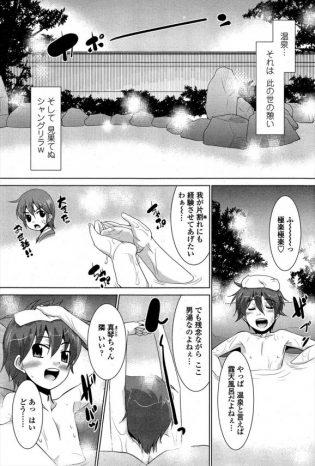 【エロ漫画】女湯に間違えた入ったショタっ子がもうみんなにオモチャにされるw【猫玄 エロ同人】