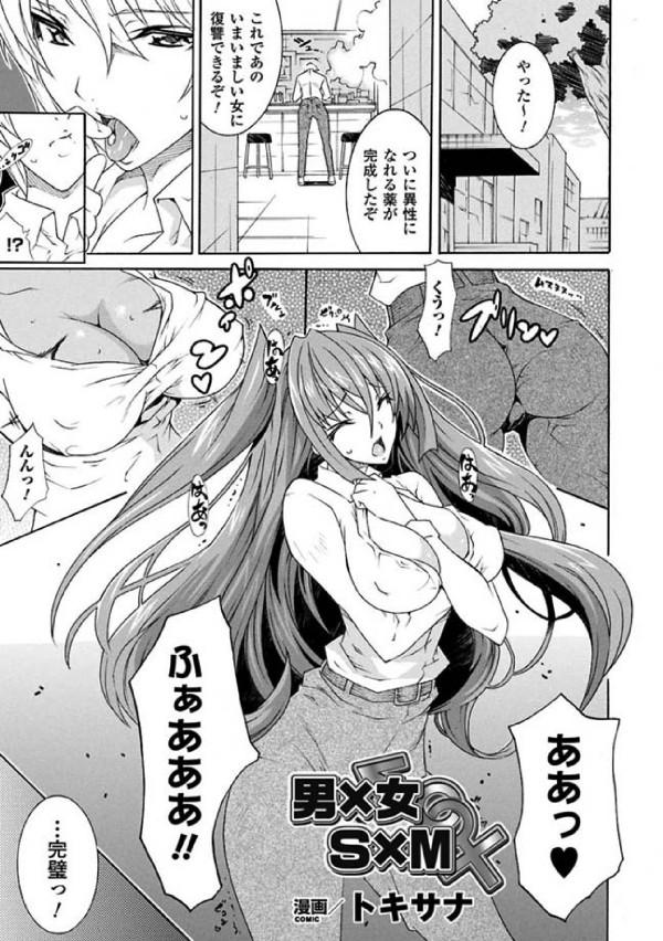 【エロ漫画】イジメてくるお嬢様に復讐する為に女になる薬を飲んで成りすまし醜態見せつける!【トキサナ】