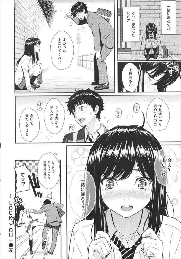 【エロ漫画】学校の倉庫に閉じ込められた男女二人は密室エッチしちゃう!【ホムンクルス エロ同人】(20)