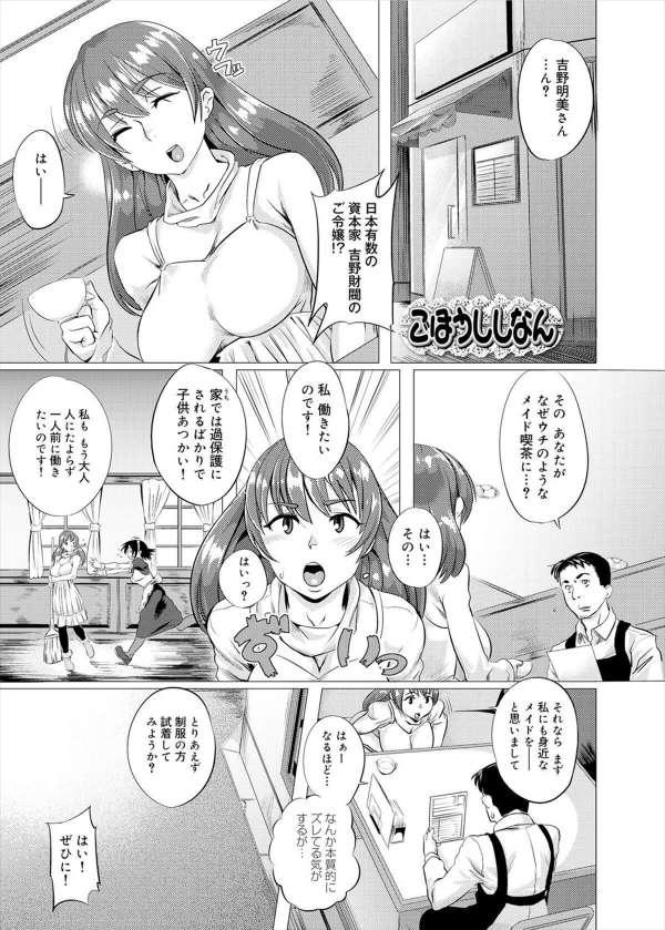 【エロ漫画】お嬢様はメイド喫茶で働く事になってしまい、エッチなメイド姿になる!【リャオ エロ同人】