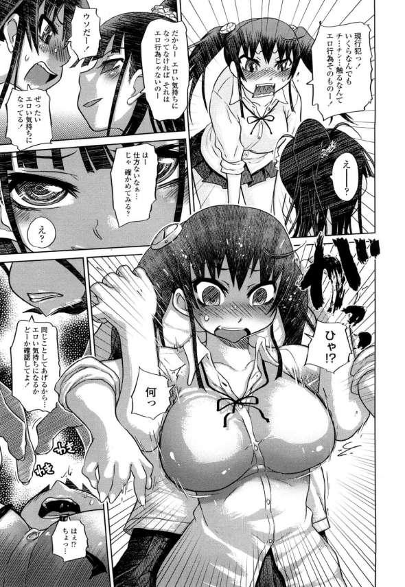 【エロ漫画】JKの妹が生意気なのでHなお仕置しようとしちゃう姉カップル!【まるキ堂 エロ同人】(7)