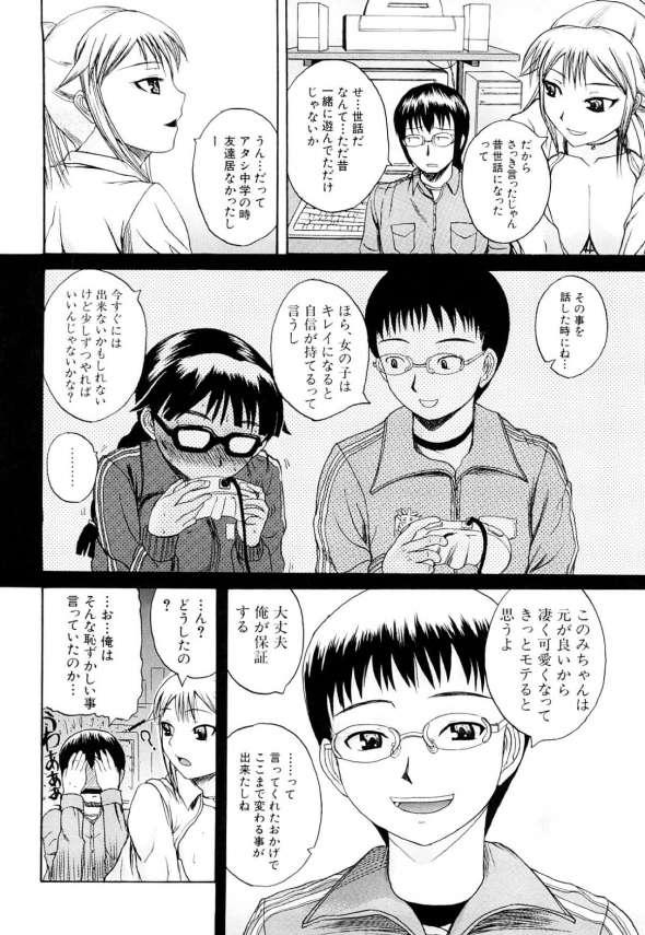 【エロ漫画】オタク趣味の男友達の家に久しぶりに行った男が昔仲良くしていた爆乳美女JKに襲われて初エッチをしちゃう (14)