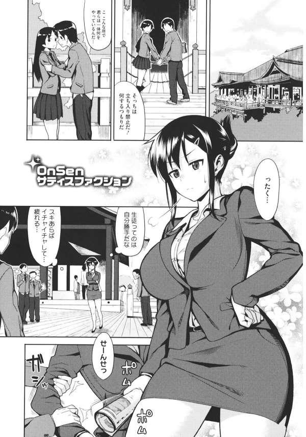 【エロ漫画】修学旅行で女教師が温泉に入っていると男性生徒が入って来てパイズリしちゃう!【らんち エロ同人】(1)