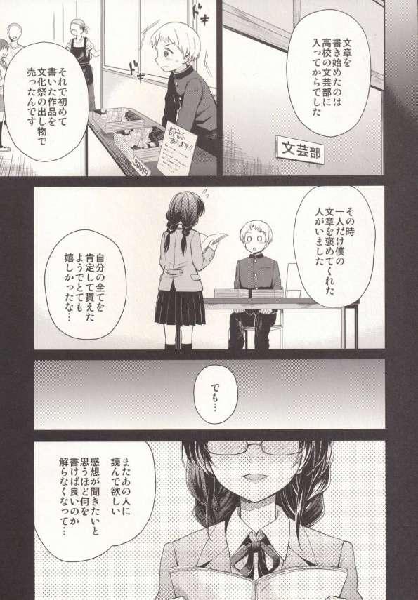 【エロ漫画】男が夏祭りで浴衣姿の眼鏡っ子の巨乳美少女と出会い、正体が部の後輩だと後から知ってから青姦で愛し合う (8)