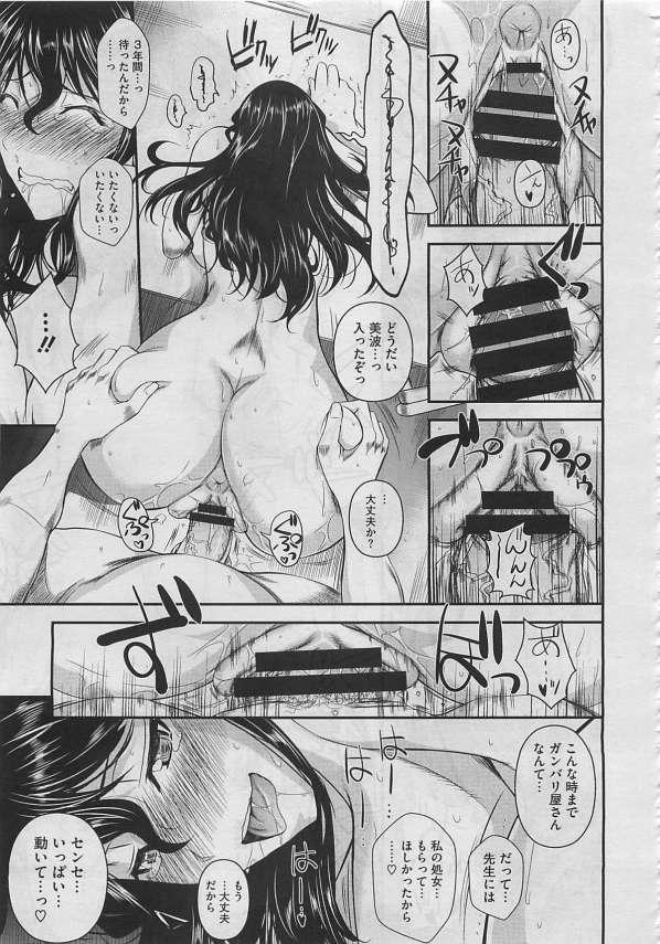【エロ漫画】変態な生徒会長は教師の目の前でオナニーを初めて見せつける!【フエタキシ エロ同人】(17)