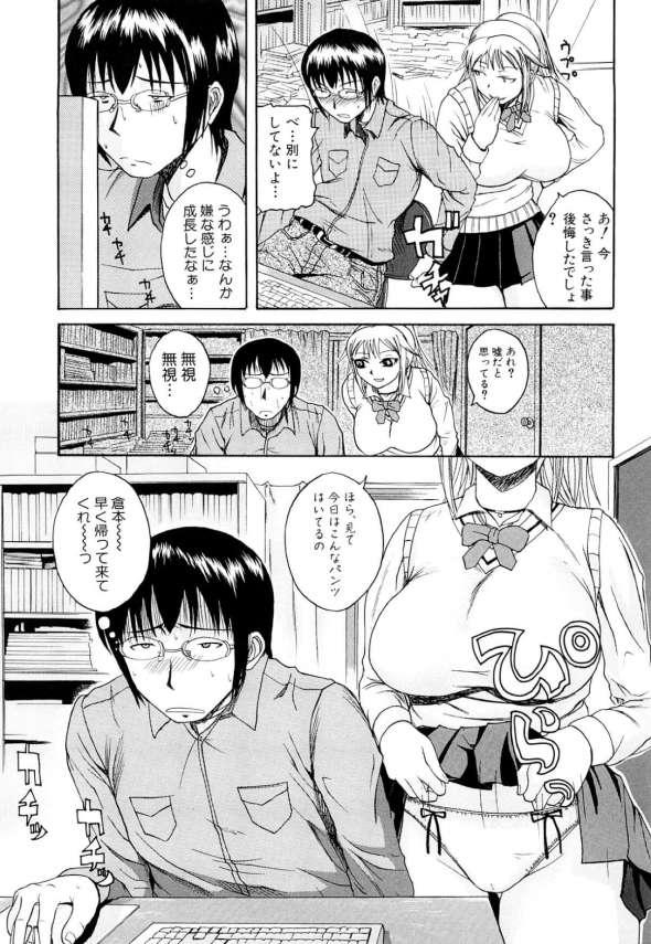 【エロ漫画】オタク趣味の男友達の家に久しぶりに行った男が昔仲良くしていた爆乳美女JKに襲われて初エッチをしちゃう (5)