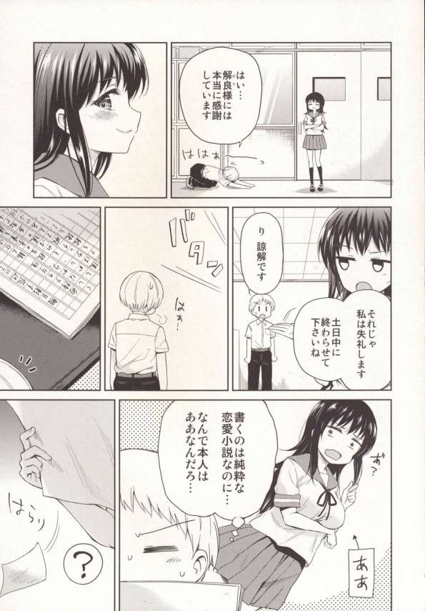 【エロ漫画】男が夏祭りで浴衣姿の眼鏡っ子の巨乳美少女と出会い、正体が部の後輩だと後から知ってから青姦で愛し合う (4)