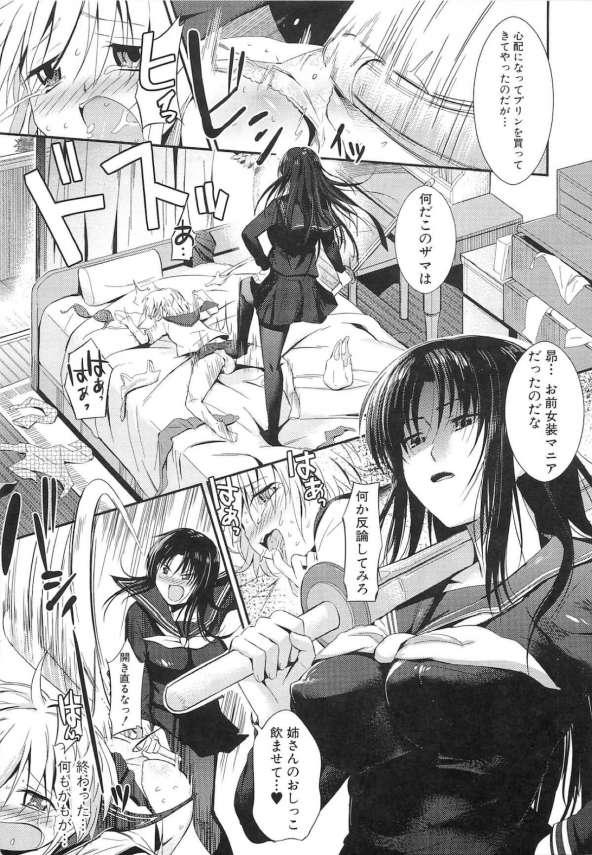 【エロ漫画】憧れの姉の部屋に入って制服を物色し、オナニーする弟だが姉にバレる!【みさぎ エロ同人】(9)