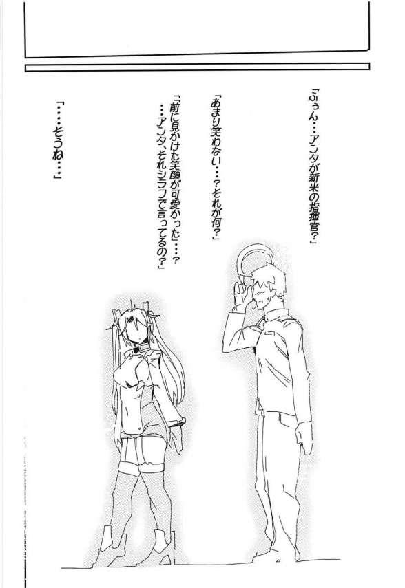 【エロ同人 アズールレーン】結ばれた指揮官とオイゲン、しかしその関係は…奴隷とご主人様の関係だったぞw【無料 エロ漫画】(23)