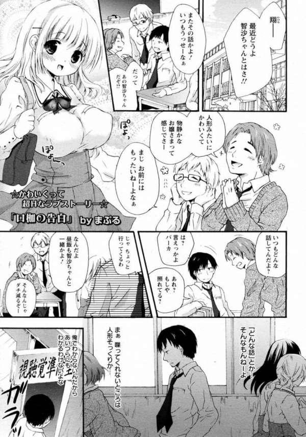 【エロ漫画】付き合ってもあまり喋ってくれない彼女はどスケベでノーパンで授業を受けるw【まぷる エロ同人】