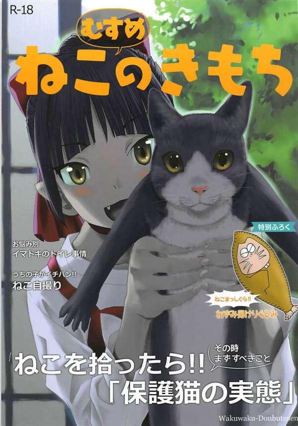 【ゲゲゲの鬼太郎】猫娘がケガをしていると人間の男に助けられて、ケガを治すために男のザーメンをもらい続けちゃうw【エロ同人誌・エロ漫画】