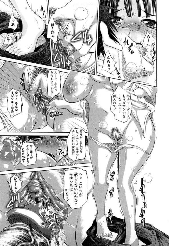 【エロ漫画】彼氏にフェラチオして口内射精されそうになり、合気道を習っている彼女は思わず投げ飛ばす!【 エロ同人】(11)