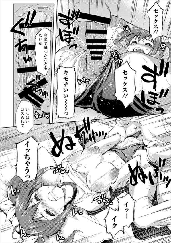 【エロ漫画】セックスしたすぎる妹は兄をブルマ姿で誘惑しちゃうw【無料 エロ同人】(20)