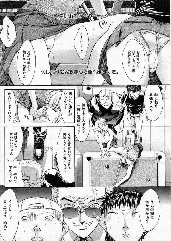 【エロ漫画】ヤクザの組長の男が1人で粗朶れている巨乳美女姉妹と3Pをして近親相姦を楽しみ続けちゃう (1)