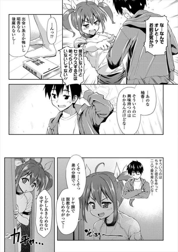 【エロ漫画】セックスしたすぎる妹は兄をブルマ姿で誘惑しちゃうw【無料 エロ同人】(9)