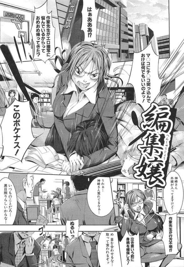 【エロ漫画】眼鏡OLは編集部で働くもストレスが溜まり過ぎてトイレでオナニーし発散する!【みさぎ和 エロ同人】(1)