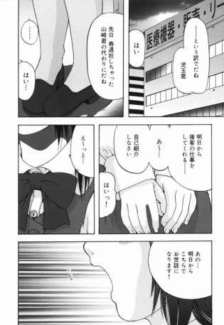 【エロ漫画】低身長でロリ顔のOLが医療機器メーカーで働くと分娩台に座らされてから上司に犯されてしまう!【無料 エロ同人】