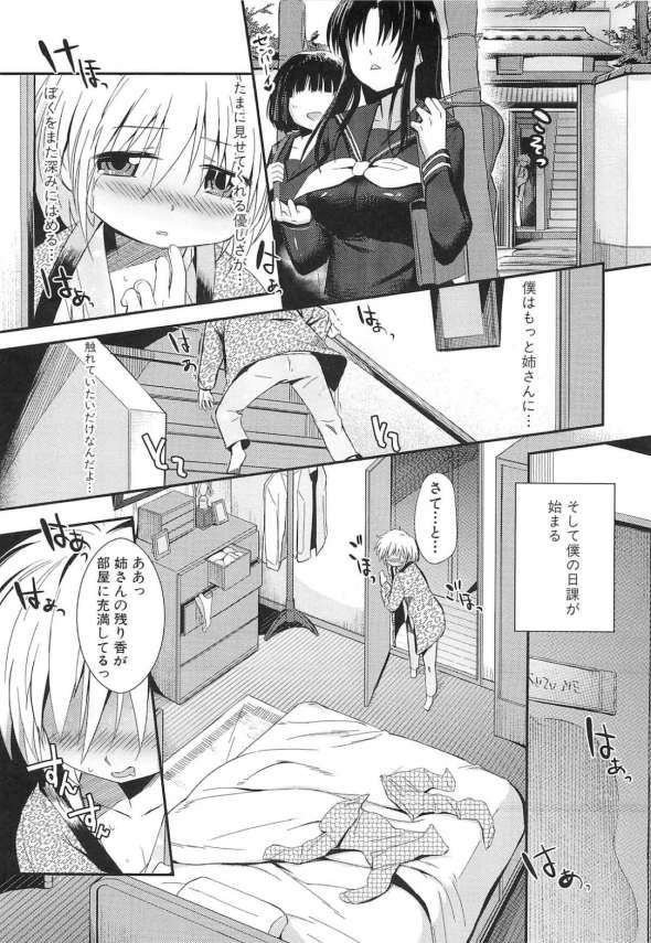 【エロ漫画】憧れの姉の部屋に入って制服を物色し、オナニーする弟だが姉にバレる!【みさぎ エロ同人】(6)