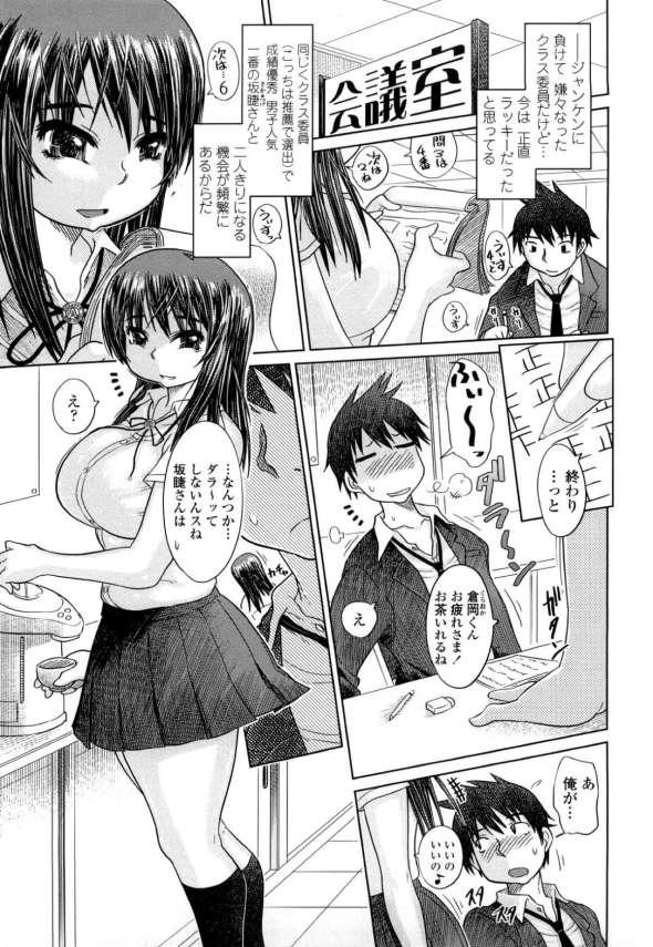 【エロ漫画】クラス委員で憧れのJKと二人きりになりエッチなスキンシップしちゃう♪【まるキ堂 エロ同人】(1)