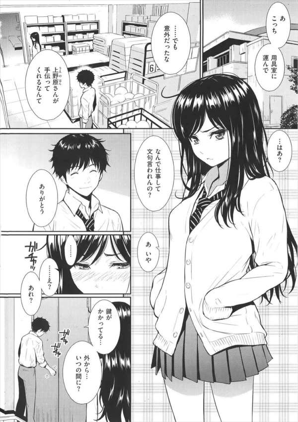 【エロ漫画】学校の倉庫に閉じ込められた男女二人は密室エッチしちゃう!【ホムンクルス エロ同人】(2)