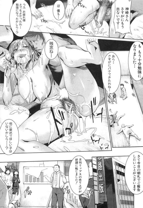 【エロ漫画】眼鏡OLは編集部で働くもストレスが溜まり過ぎてトイレでオナニーし発散する!【みさぎ和 エロ同人】(23)