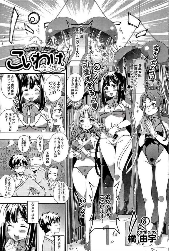 【エロ漫画】ミスコン優勝の女生徒と付き合う事になり、水着姿で誘惑されてイチャらぶエッチ!【無料 エロ同人】