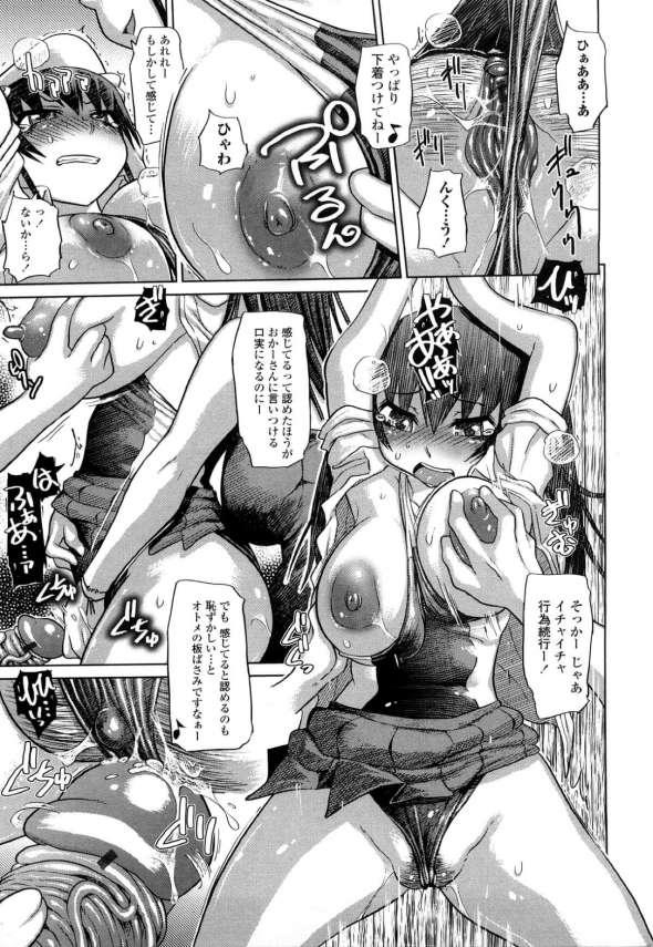 【エロ漫画】JKの妹が生意気なのでHなお仕置しようとしちゃう姉カップル!【まるキ堂 エロ同人】(9)