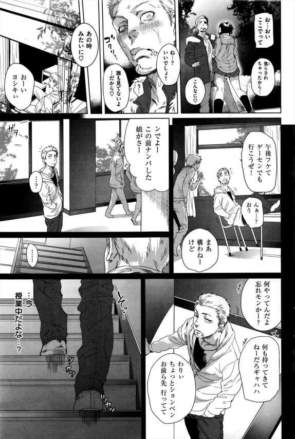 【エロ漫画】真面目な巨乳美少女が学校でオナニーをしているところを男に見られると恋人になってもらってエッチしまくる (3)