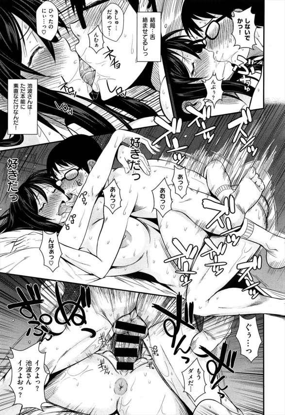 【エロ漫画】ガリ勉少年はビッチで評判なJKに勉強教えたお礼にエッチしてもらおうとするw【フエタキシ エロ同人】(23)