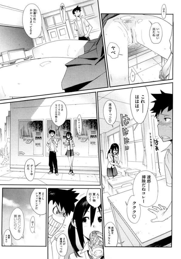 【エロ漫画】みんなに内緒で学校デートして二人の勢いは止まらず校内でセックスしちゃう!【ゆきみ エロ同人】(17)