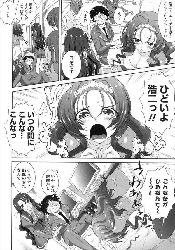 【エロ漫画】担任の教師な姉にローターを仕込み、教室なのにリモコンでスイッチオン!【みたくるみ エロ同人】(10)