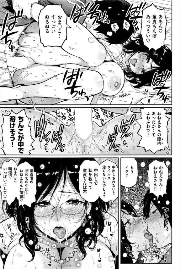 【エロ漫画】爆乳眼鏡お姉さんがサカリウィルスに感染してド淫乱になってしまう!【無料 エロ同人】(5)