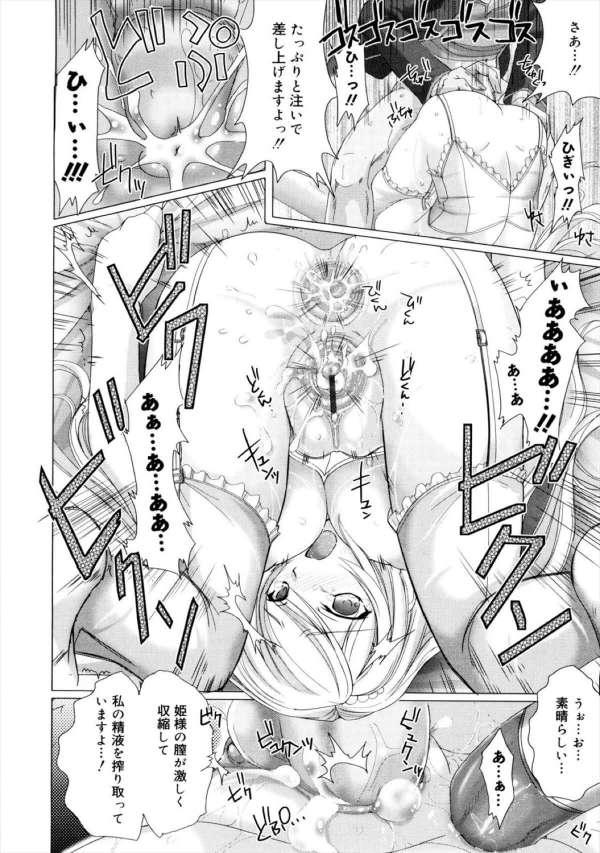 【エロ漫画】爆乳の王女が鬼畜な国家の参謀の男に脅されながら調教されて完堕ちさせられてしまう (18)